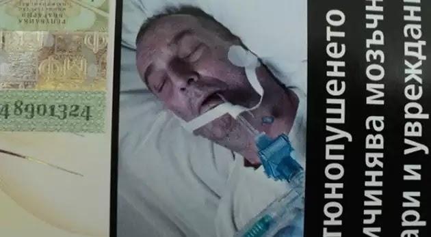 Γυναίκα στη Βουλγαρία αναγνωρίζει τον σύζυγό της σε ένα κουτί τσιγάρα. «Απο ΕΓΚΕΦΑΛΙΚΟ πέθανε ο άντρας μου ΟΧΙ απο τσιγάρο»
