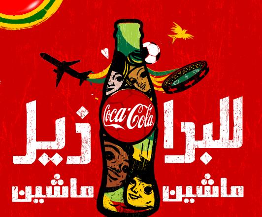 Coca cola tunisie
