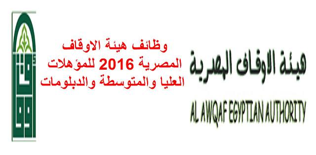 وظائف هيئة الاوقاف المصرية - وظائف وزارة الاوقاف