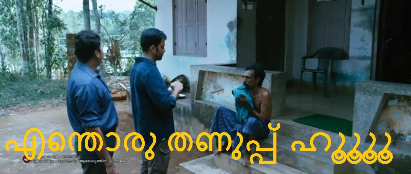 Love Sad Feelings Malayalam Memories malayalam movie