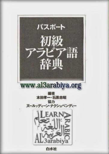 パスポート初級アラビア語辞典 Arabic Japanese dictionary قاموس عربي ياباني