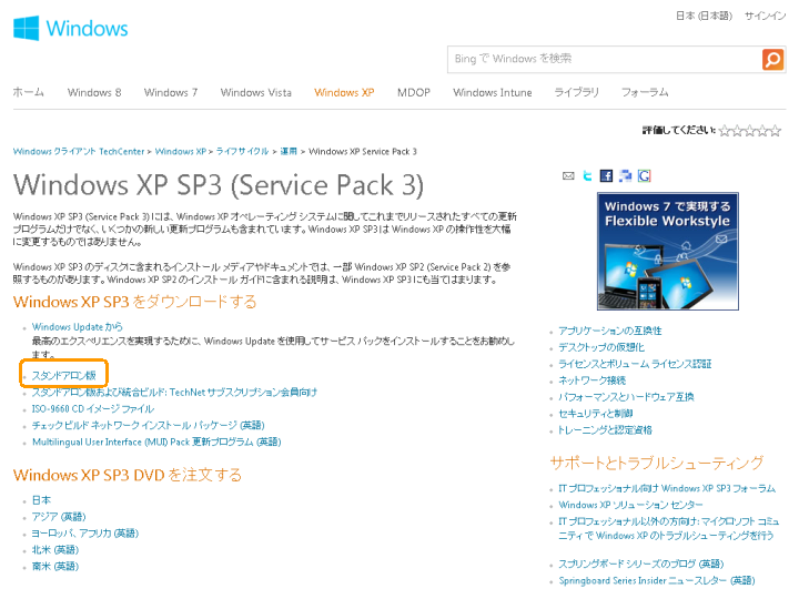 Download Office 2003 Service Pack 3 (SP3) from Official ...