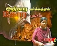 Captain TV  Nigalvugal 19-09-2013