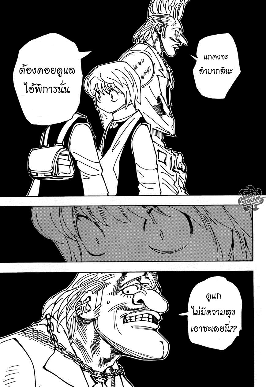 Hunter x Hunter 340.5 : Special Kurapika is Reminiscences 2 แปลไทย