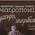 ΠΑΡΑΣΤΑΣΕΙΣ ΘΕΑΤΡΙΚΗΣ ΟΜΑΔΑΣ ΤΗΝΟΥ 'ΘΕΑΤΡΟΠΟΙΕΙΟ'                 4