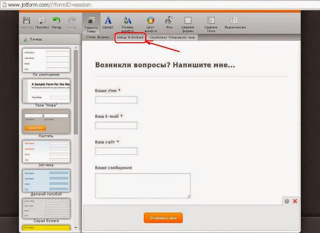 http://www.iozarabotke.ru/2014/06/kak-ustanovit-formu-obratnoy-svyazi-na-blog.html
