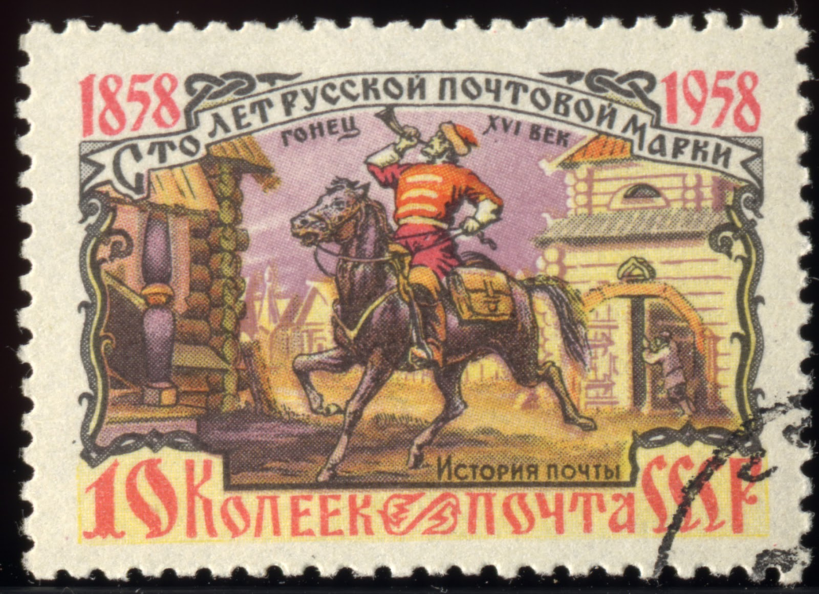 Postcardy The Postcard Explorer Centenary Of The Russian