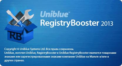 registry booster 2012 activation key