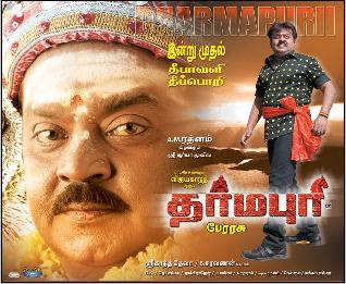 Dharmapuri 2006 Tamil Movie Watch Online