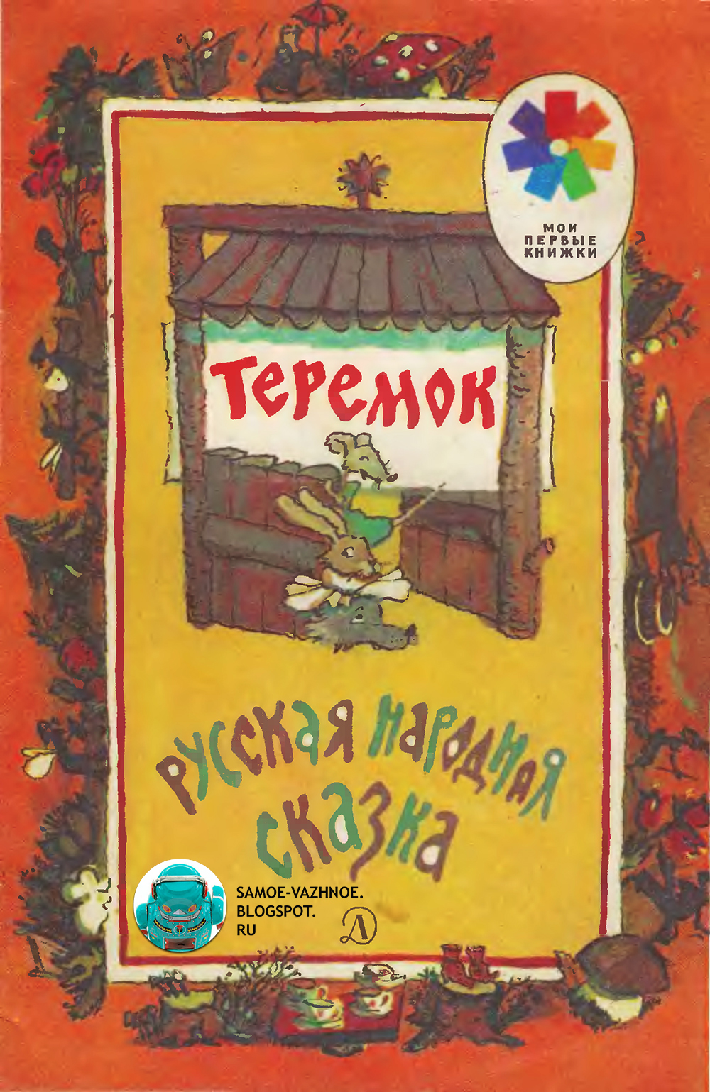 Теремок детская книга обложка СССР советская, русская народная сказка