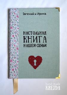 книга семейная