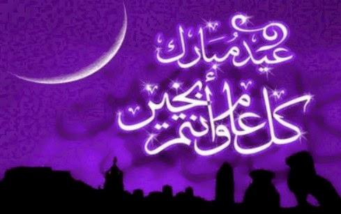 موعد صلاة عيد الأضحى المبارك في محافظات مصر 2015