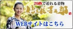 仕立屋甚五郎 WEBサイト