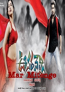 Mar Mitenge (2013) Hindi DVDRip Exclusive