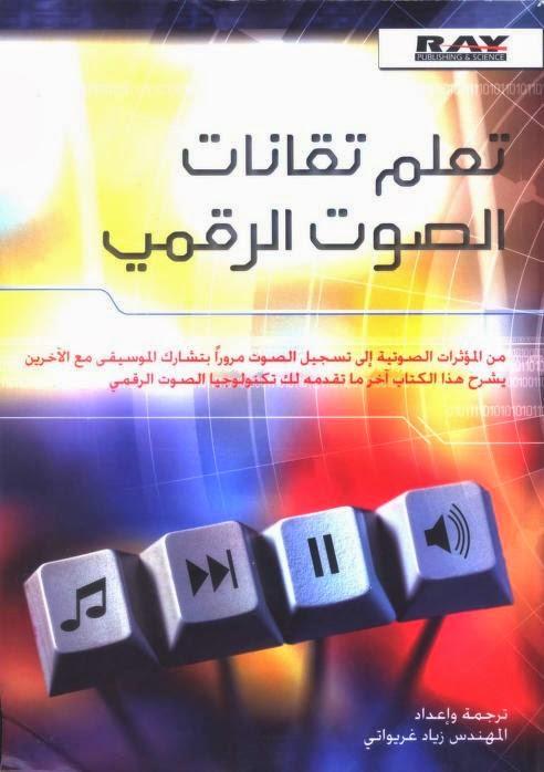 تعلم تقانات الصوت الرقمي - زياد غربواتي pdf