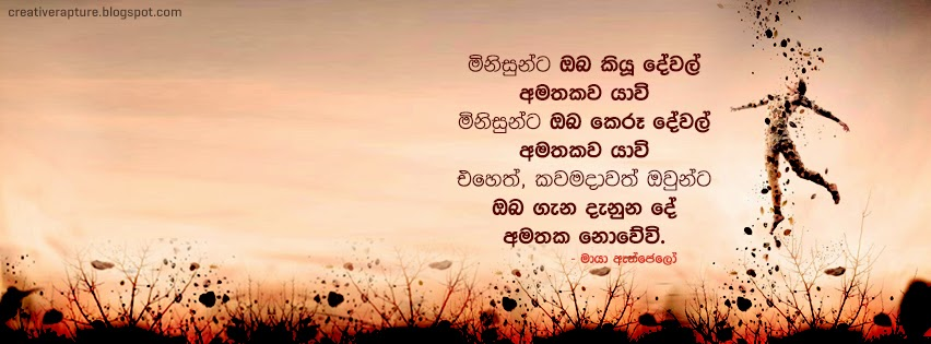 Sinhala Quote FB Cover