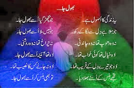urdu romantic poetry for him poetry in two lines images 2 lines sms parveen shakir for him pictures english wallpapers pic