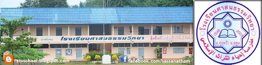 โรงเรียนศาสนธรรมวิทยา(ปอเนาะนาทอน)