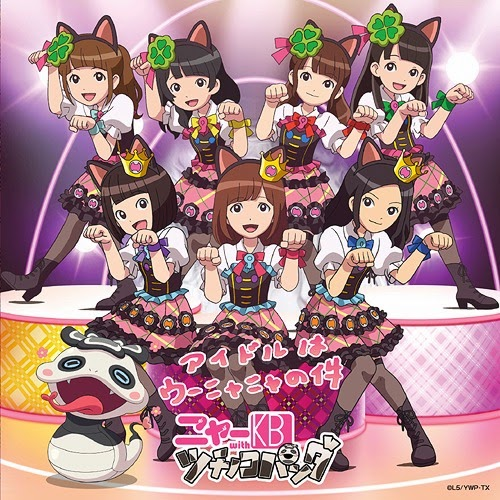 cover-single-idol-wa-unyanya-no-ken-versi-anime