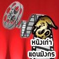 หนังจีนชุด TVB เก่าภาพชัด99%