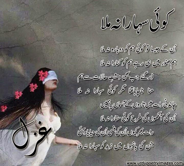 ghazal pictures