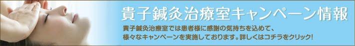 貴子鍼灸治療室 キャンペーン情報