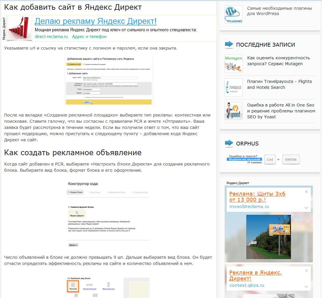 Как убрать рекламу в яндекс директ в браузере