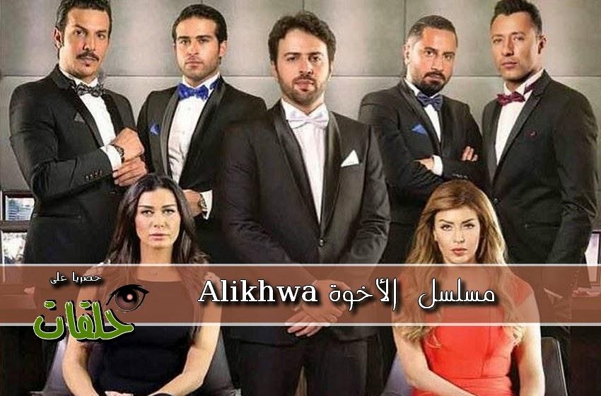الأخوة,الحلقة,Al_ikhwa,ep,,الأخوة,الحلقة,Al