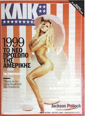 Ο Θεοδωράκης ως διευθυντής σύνταξης του περιοδικού ΚΛΙΚ