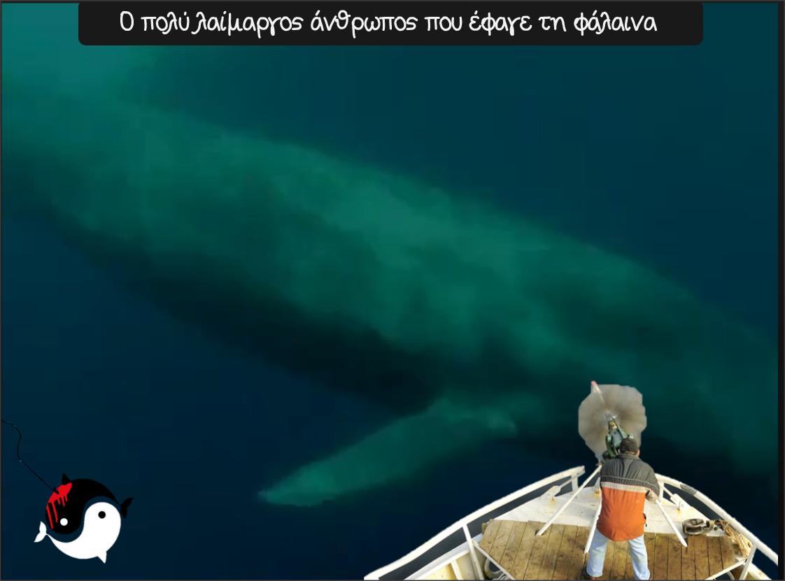 http://users.sch.gr/sudiakos/falaina/story.swf