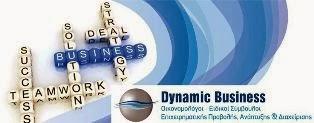 Σύμβουλοι επιχειρήσεων και οργανισμών Dynamic Business