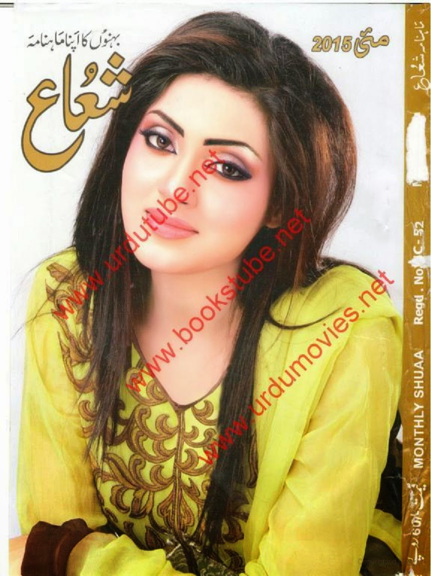 Shuaa Digest May 2015 Read Online