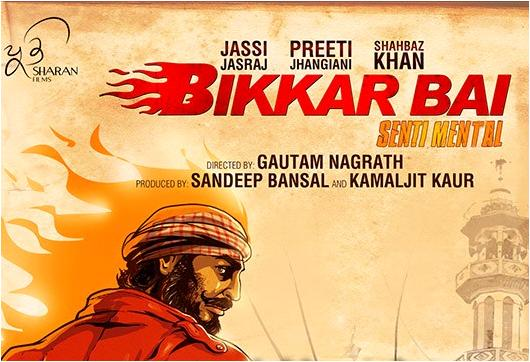 List of Top 10 Punjabi Upcoming Film 2013 | Punjabi 2013 New Movies