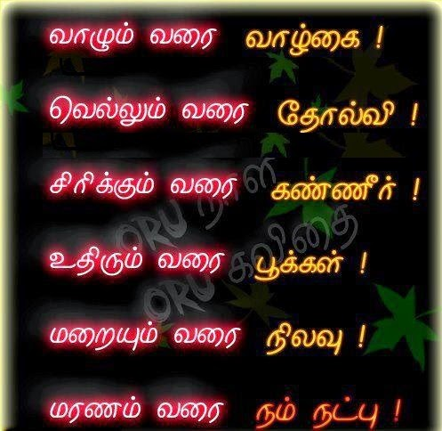 Nice Tamil Quotes Wallpapers