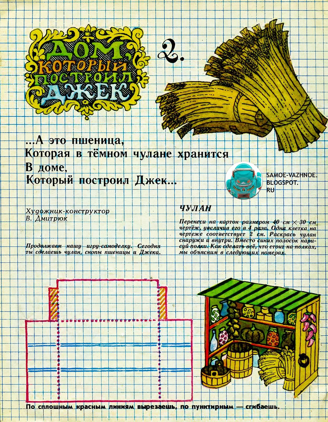 ЧУЛАН. дом который построил джек веселые картинки (№2, 1987)
