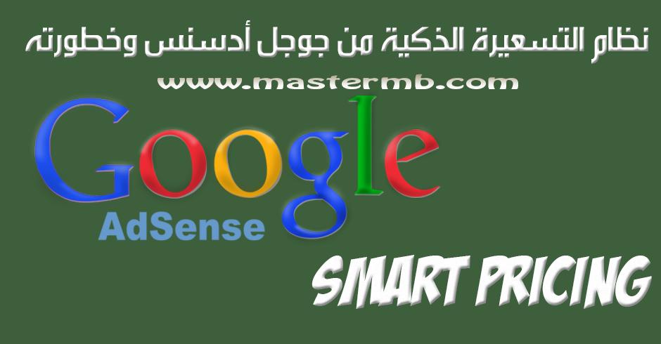نظام التسعيرة الذكية من Google AdSense وخطورته