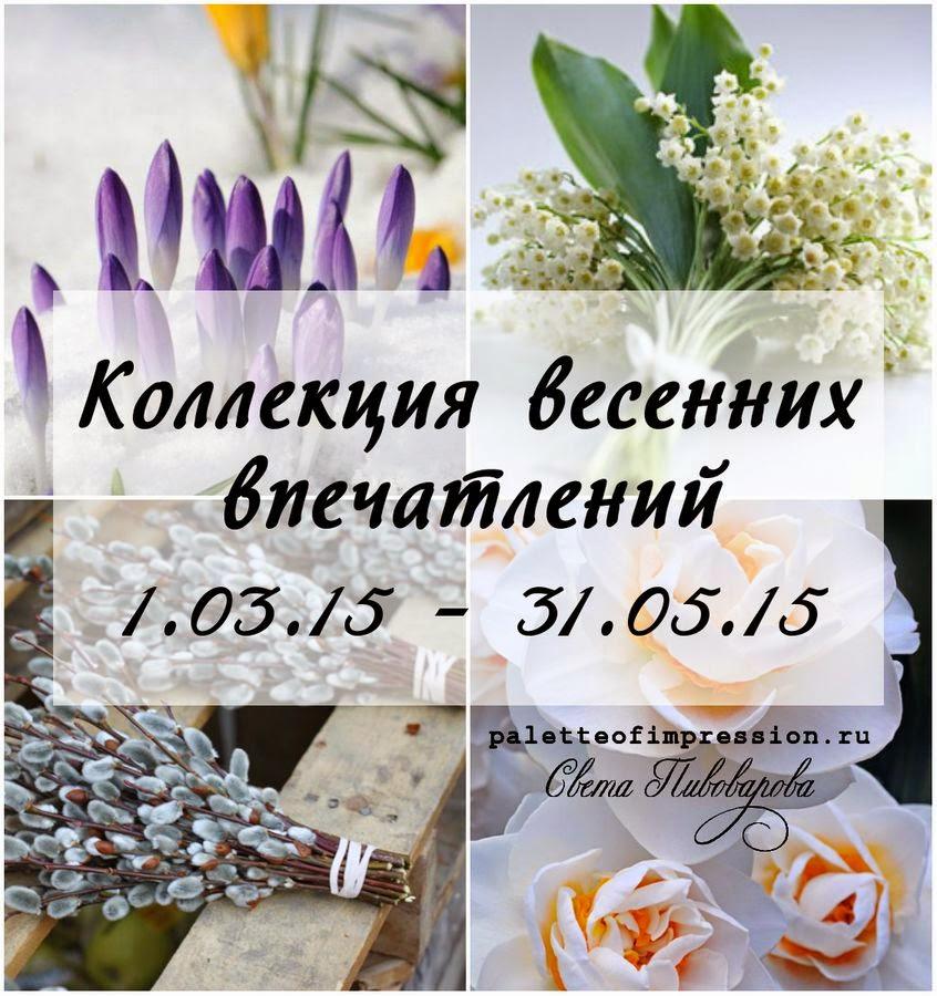 http://www.paletteofimpression.ru/2015/03/Kollektsiya-vpechatleniy-etoy-vesny.html