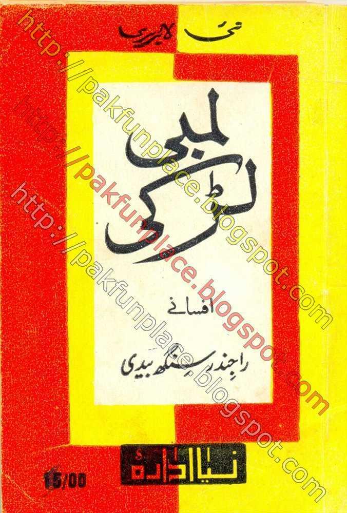 ishtiaq ahmed novels khas number pdf