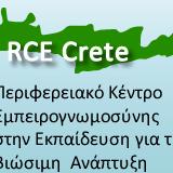 RCE Crete