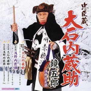 Oishigura Nosuke