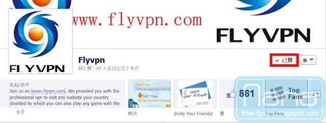 flyvpn facebook 啟動碼01