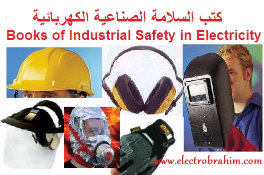 أفضل كتب pdf في الكهرباء باللغة العربية مجانية %25D9%2583%25D8%25AA%25D8%25A8%2B%25D8%25A7%25D9%2584%25D8%25B3%25D9%2584%25D8%25A7%25D9%2585%25D8%25A9%2B%25D8%25A7%25D9%2584%25D8%25B5%25D9%2586%25D8%25A7%25D8%25B9%25D9%258A%25D8%25A9%2B%25D8%25A7%25D9%2584%25D9%2583%25D9%2587%25D8%25B1%25D8%25A8%25D8%25A7%25D8%25A6%25D9%258A%25D8%25A9