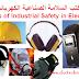 تحميل كتب السلامة الصناعية الكهربائية