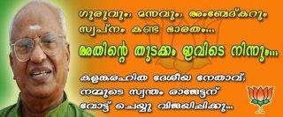 Kerala Hero (Real) RajaGopal_Ji3