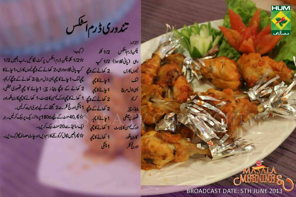 chicken jalfrezi recipe by shireen anwer masala