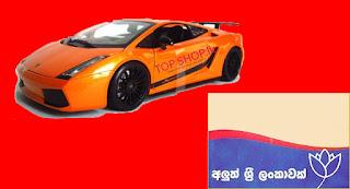 Lamborghini cars welcome to Sri Lanka!