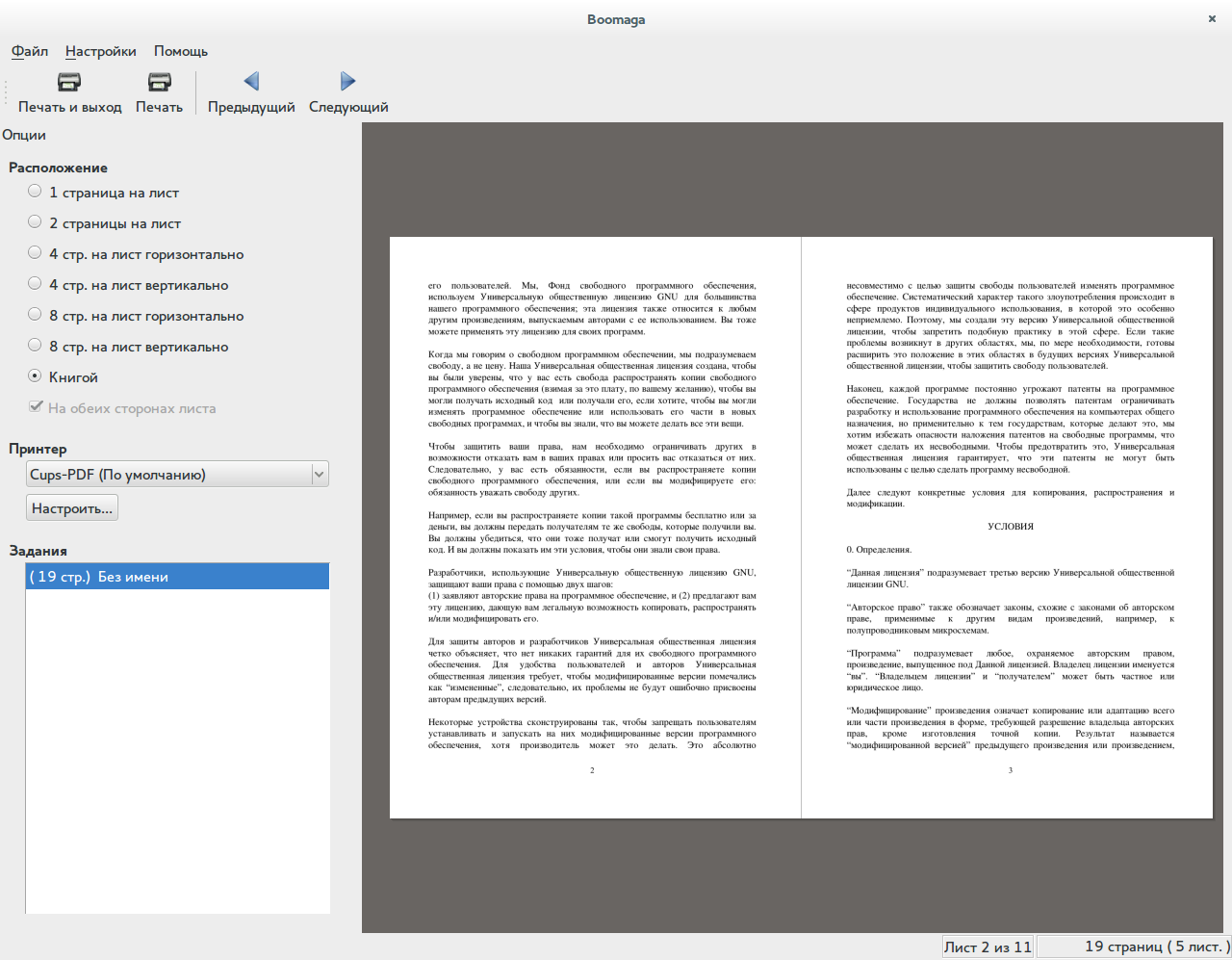 Печать документов PDF 95