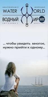 ЖУРНАЛ ВОДНЫЙ МИР