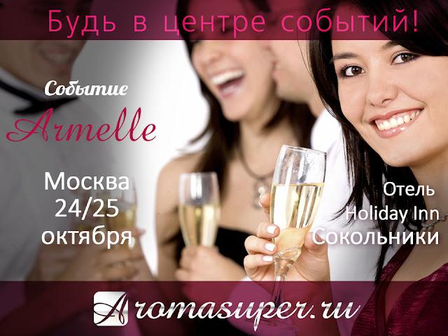 день рождения компании Армель. Armelle parfum. Армель парфюм