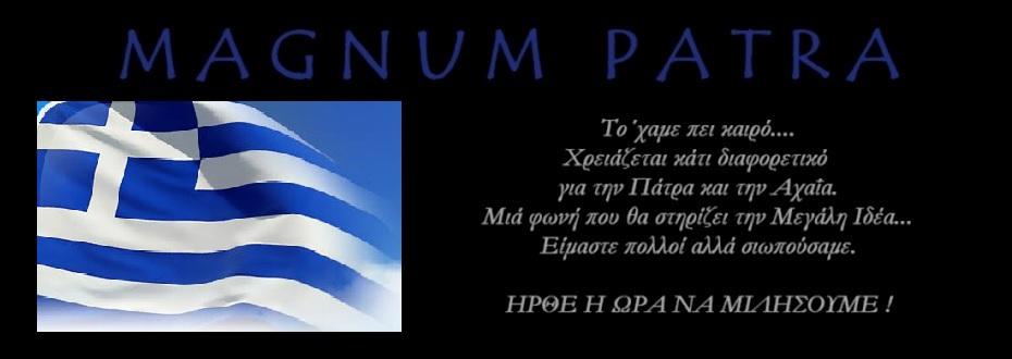 Magnum Patras